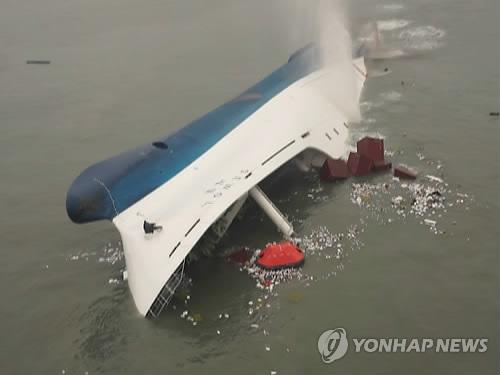 침몰하는 세월호