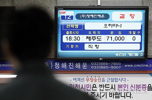 운항 취소된 인천∼제주행 오하마나호