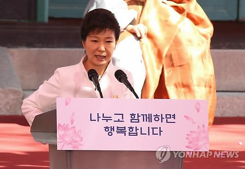 봉축사 하는 박 대통령