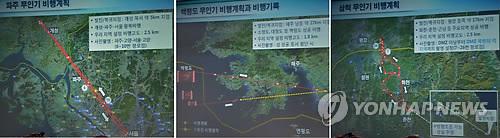 軍, 소형무인기 3대 북한지역서 발진 확인