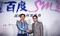 SM百度携手开拓网络娱乐市场