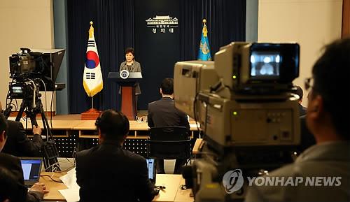 박 대통령, 대국민담화 발표