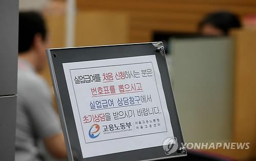 실업급여 상담창구 앞에 상담 절차에 대한 안내문이 붙어있다.(연합뉴스 사진)