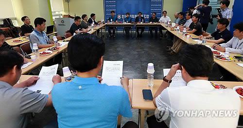 전교조 대책 회의