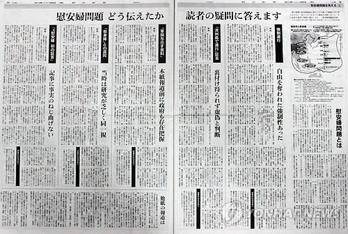 """""""일본군 위안부 문제 본질 직시하라"""""""