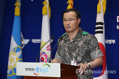 사이버사령부 댓글 사건 수사결과 발표