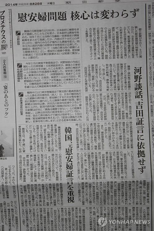 '군위안부문제 핵심 불변' 강조한 아사히신문 보도