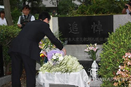 도쿄서 간토대지진 조선인대학살 91주기 추도식