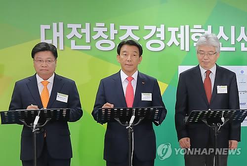 대전창조경제혁신센터 확대 출범식