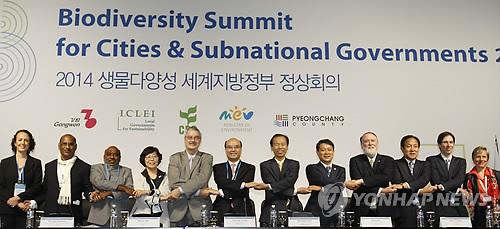 생물다양성 세계 지방정부 정상회의 평창서 개막