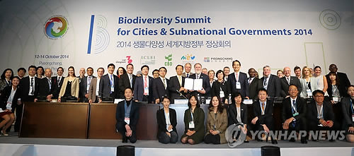 생물다양성 세계지방정부 정상회의 폐막