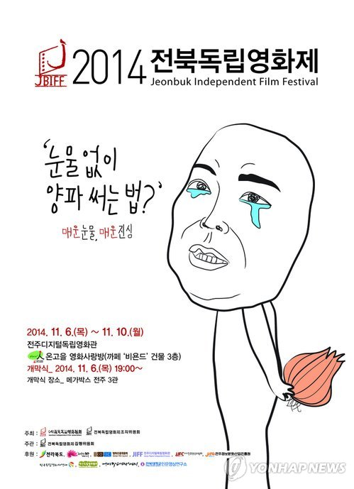 제14회 전북독립영화제 포스터