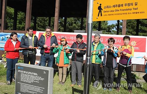 '스위스-제주올레 우정의 길' 기념 리본 풀기[연합뉴스 자료사진]