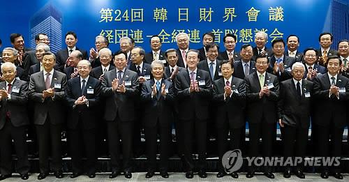 14年12月、7年ぶりに開催された全経連と経団連の首脳懇談会の様子(全経連提供)=(聯合ニュース)