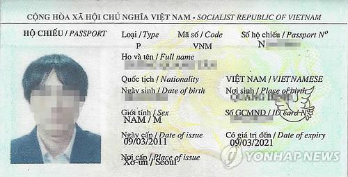 퇴직금 요구하다 업주 신고로 강제출국된 베트남 청년