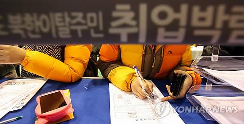 북한이탈주민 취업박람회
