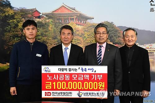남동발전 임직원·노조, 1억원 기부