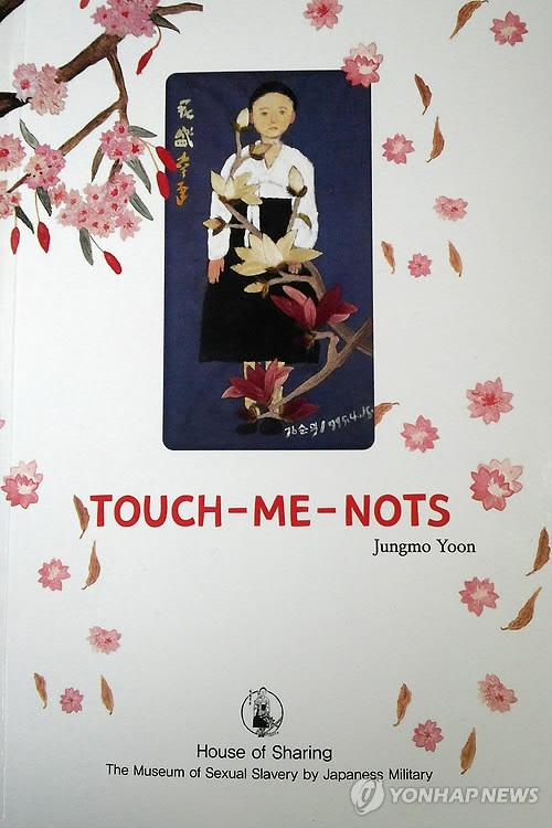 일본군 위안부 피해자 다룬 영문 동화책 출간