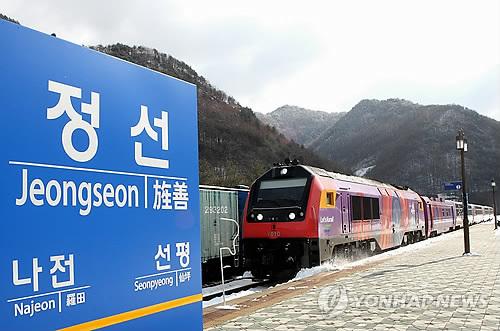 정선아리랑열차