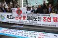"""韩民众抗议日本举行""""竹岛日""""纪念活动"""