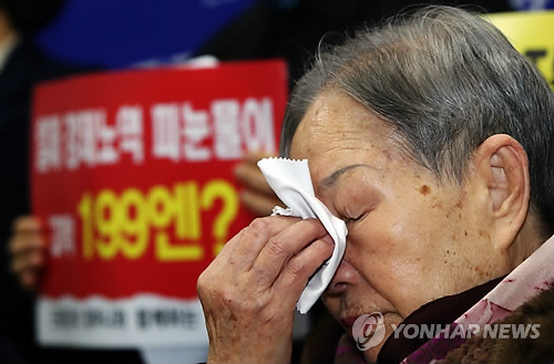 근로정신대 할머니 '119엔 지급' 일본정부 규탄