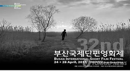 부산국제단편영화제 [연합뉴스 자료사진]