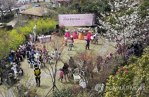 서귀포봄맞이축제[연합뉴스 자료사진]