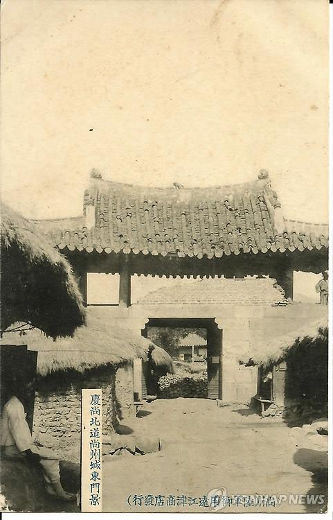 100년 전 상주읍성 동문