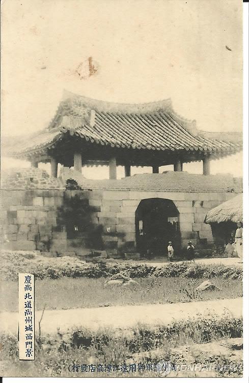 100년 전 상주읍성 서문
