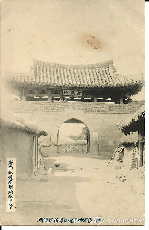 100년 전 상주읍성 북문