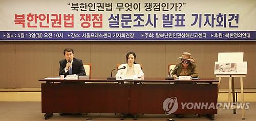 '북한인권법 쟁점 설문조사 발표 기자회견'