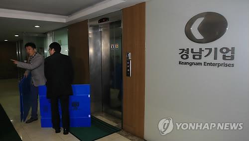검찰, 경남기업 본사 압수수색