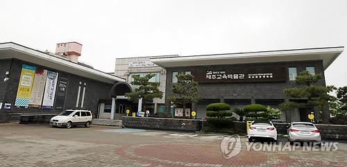 제주교육박물관[연합뉴스 자료사진]
