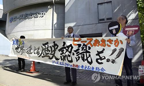 가해반성 공간서 피해강조 전시관으로 변한 오사카평화센터