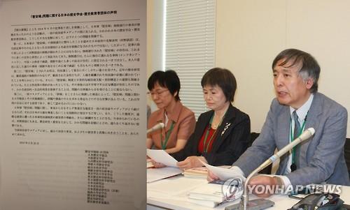 '군위안부 왜곡 반대' 일본 역사학자 성명 발표