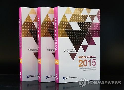 韩联社出版2015韩国年鉴英文版