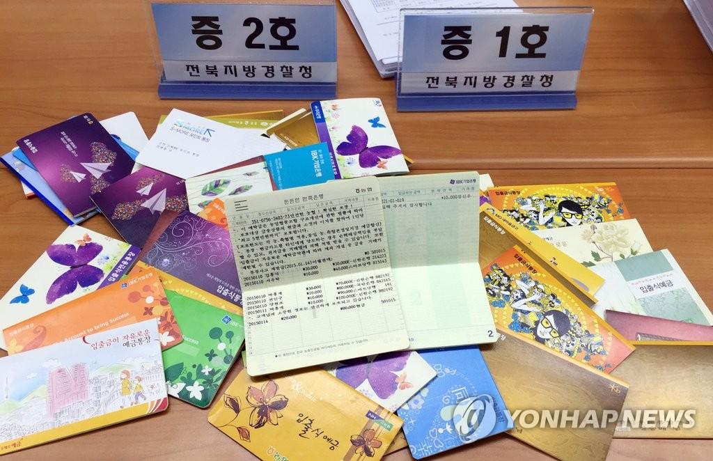 불법도박사이트 운영에 사용된 대포통장 [연합뉴스 자료사진]