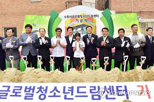 수원시 글로벌청소년 드림센터 착공