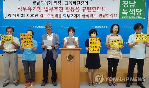 경남도의회 업무추진비 사용내역 공개
