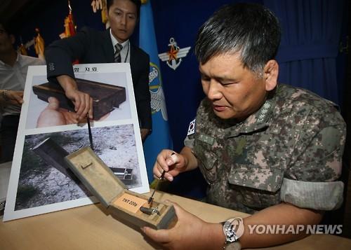 북한이 DMZ에 매설한 살상용 목함지뢰
