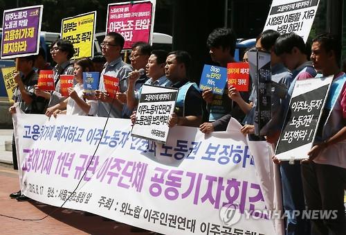 고용허가제 11년 규탄 이주노동자 단체 기자회견
