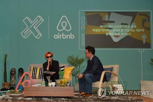 '지드래곤과 함께 특별한 숙박'…에어비앤비 프로젝트