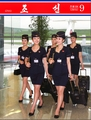 朝鲜空姐登杂志封面