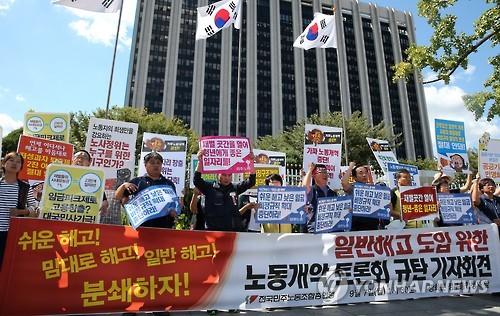 민노총, '노동개악 토론회 규탄' 기자회견