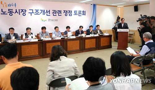 '노동시장 구조개선 관련 쟁점토론회'
