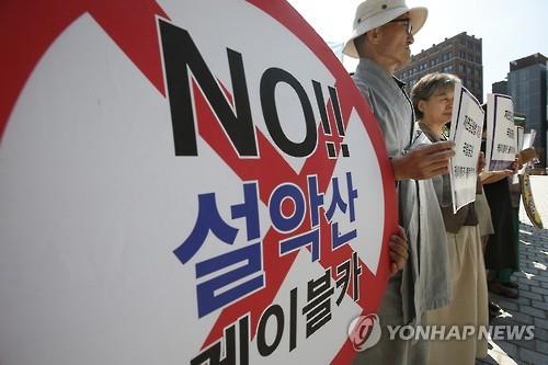 '설악산 케이블카 추진 취소하라'(연합뉴스 자료사진)