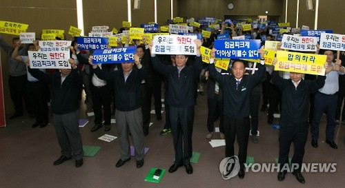 코레일 직원들 임금피크제 합의 촉구 결의대회
