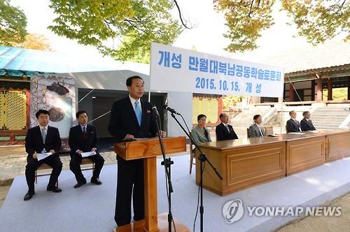 개성 만월대 출토유물 남북 공동전시회 개막식