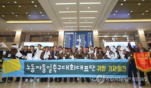 남북 노동자 통일축구대회 귀국 기자회견