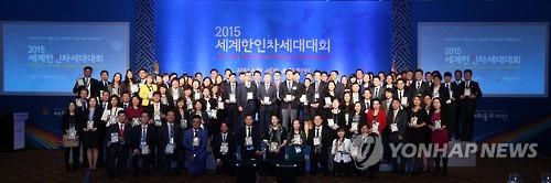 2015 세계한인차세대대회